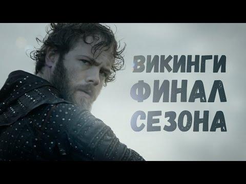 Викинги 4 сезон 17 серия - дата вы