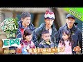 【ENG SUB】Dad Where Are We Going S05 EP.9 Jordan Chan Becomes A Father Slave For Paofu
