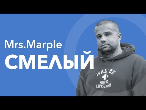 Mrs. Marple | Дима Смелый: «Вы просто там все распаскудились»