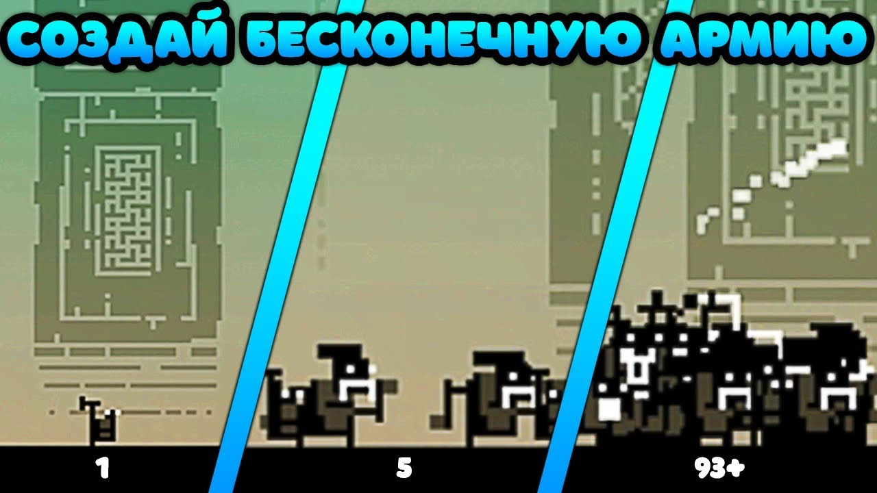 СОЗДАЙ САМУЮ ОГРОМНУЮ АРМИЮ! - Halla