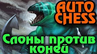 Битва слонов против коней - Dota Auto Chess - Рейтинг и веселье