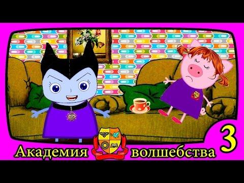 АКАДЕМИЯ ВОЛШЕБСТВА 3 СЕЗОН 3 серия Играем вместе на русском