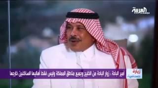 زيارة صحفية الأمير مشاري بن سعود بن عبدالعزيز