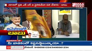 Chandrababu's America Tour: Every NRI Worked As a Soldier For TDP Party Says AP CM |  Mahaa News