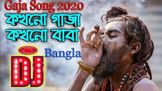 Kokhono Gaja Kokhono Baba dj Song   Bangla Old Dj Song 2020   Gaja Dj Song 2020   Hard Bass Dj mix