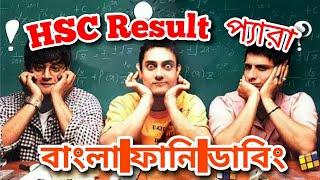 HSC result pera   hsc রেজাল্ট প্যারা   bangla funny dubbing   Alu Kha BD