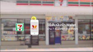 วิธีเติมเงินเข้าแอพ Wallet by TrueMoney ง่ายๆ ที่ 7-Eleven (ฟรีค่าธรรมเนียม)