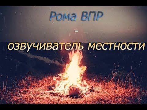 Рома ВПР - Ворона