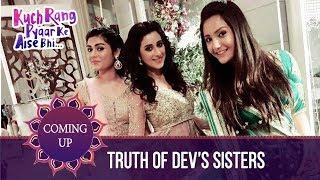 Truth of Dev's Sisters Coming Up   Kuch Rang Pyar Ke Aise Bhi - Future Twist - Sony TV Serial HD