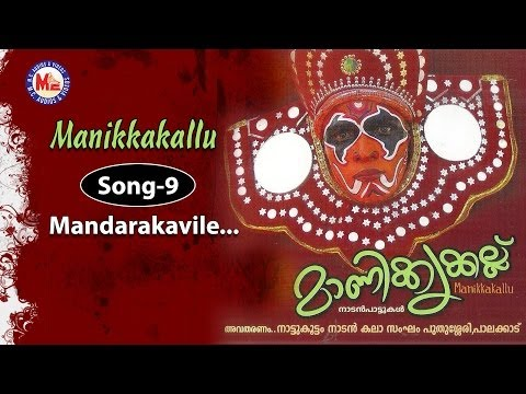 Mandarakavile - Manikyakkallu video