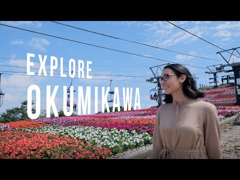 奥三河PR動画「EXPLORE OKUMIKAWA」(English)