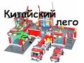 Собираем Китайский Лего Collect Chinese LEGO mp3