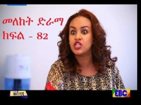 Meleket TV Drama - Episode 82