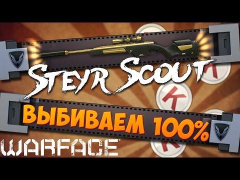 Варфейс как выбить Донат?Выбиваем Steyr Scout 100%