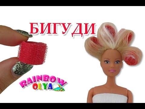 Бигуди для кукол своими руками