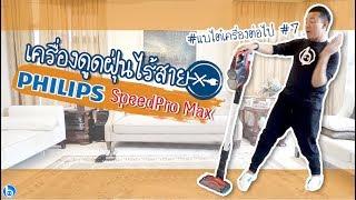 หนุ่ย พงศ์สุข รีวิวเครื่องดูดฝุ่นไร้สาย #Philips SpeedPro Max รุ่นท็อป