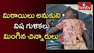 4 Kids Swallowed Poison in Alathur, Admitted in Ruya Hospital  | hmtv