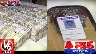 HDFC Bank Asst Manager Loots 1 Crore In Nellore | Teenmaar News