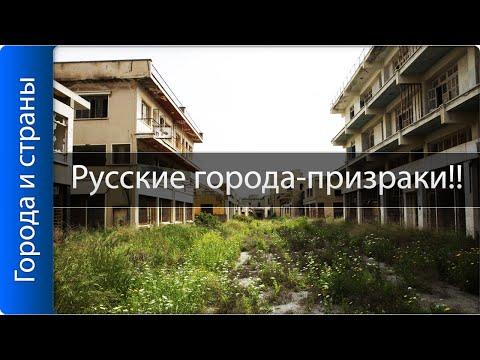 Заброшенные города России!! Города призраки!! Мёртвые города!!