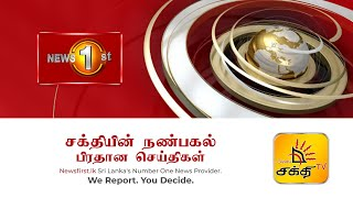 News 1st: Lunch Time Tamil News | (06-08-2020)