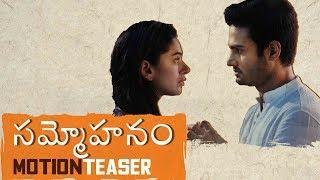 Sammohanam First Look Motion Teaser | Sudheer,Aditi Rao Hydari | #Sammohanam
