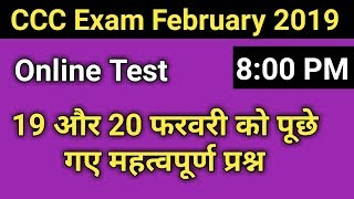CCC Live Test of 19 & 20 February Questions | ccc exam preparation in hindi