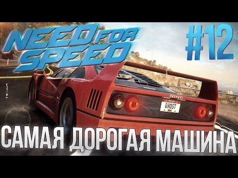 NEED FOR SPEED 2016 (PC, 2К Разрешение) - САМАЯ ДОРОГАЯ МАШИНА,  Прохождение #12