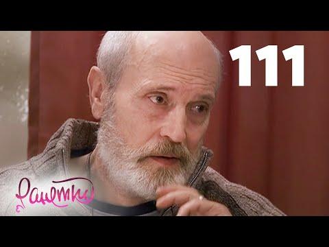 Ранетки - 111