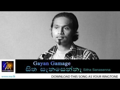 Sitha Sanasenna Official Trailer - Gayan Gamage