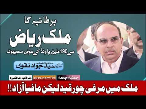 Uk aur Malik Riyaaz ka 190 million Pound ke badlay Samjhota | Agha Jawad Naqvi