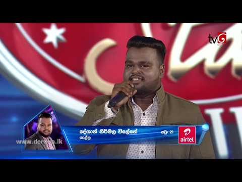Dream Star Season 07 | Final 16 Deshan Nirmala Wilege ( 09-09-2017 )