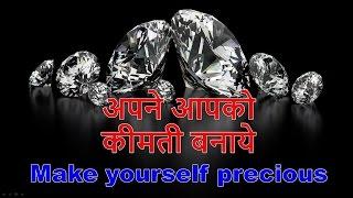 अपने आपको  कीमती बनाये    Make yourself precious  Motivational video in hindi