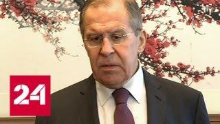 Лавров: ряд стран взяли курс на развал Сирии - Россия 24
