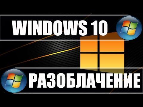 Разоблачение Windows 10