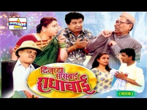 Dinuchya Sasubai Radhabai - Marathi Comedy Natak video