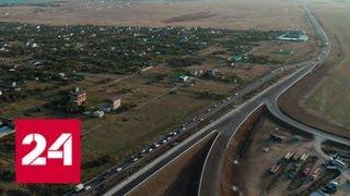 """На трассе """"Таврида"""" в Крыму открыли автомобильное движение - Россия 24"""