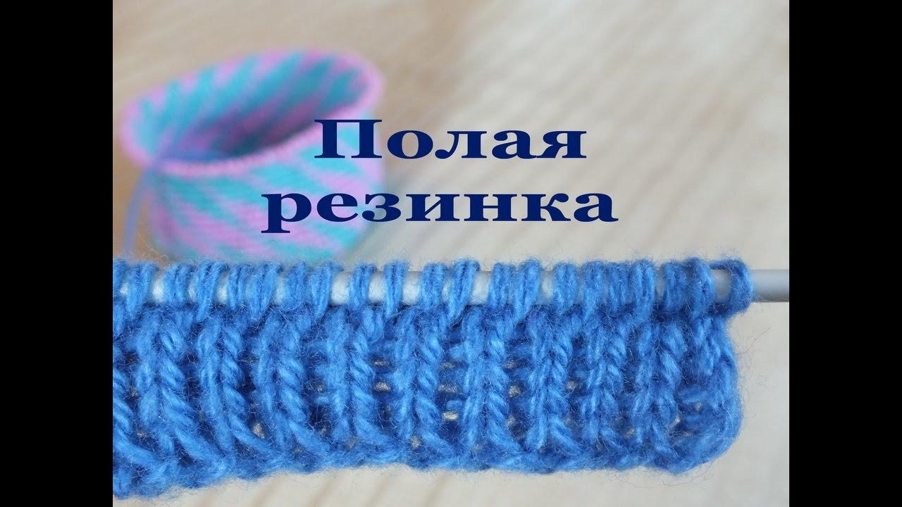 Вязание полой резинки по кругу 24