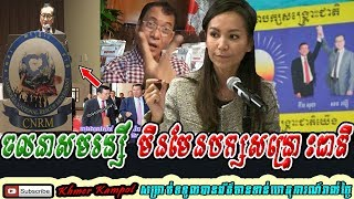 Khan sovan - Sam Rainsy movement is not CNRP, Khmer news today, Cambodia hot news, Breaking news