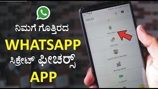 ನಿಮಗೆ ಗೊತ್ತಿರದ ಹೊಸ ವಾಟ್ಸಪ್ ಟ್ರಿಕ್ಸ್   Secret Android App for whatsapp   Whatsapp Tricks 2019