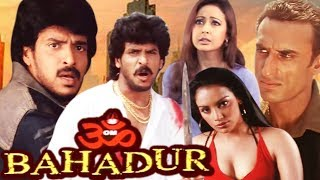 Om Bahadur | Full Movie | Omkara  | Upendra | Preeti Jhangiani | Hindi Dubbed Movie