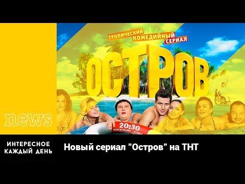 Новый сериал Остров на ТНТ