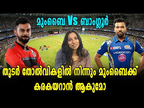 IPL 2018 : Mumbai Vs Bengaluru Match Prediction | Oneindia Malayalam