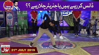 Dance Kr Rhay Ya Generator Chala Rhay???| Game Show Aisay Chalay Ga with Danish Taimoor