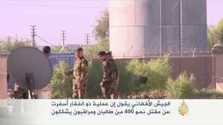 """الجيش الأفغاني يعلن نتائج عملية """"ذو الفقار"""""""
