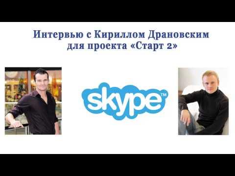 Старт 2   Как заработать первые 100 тысяч   интервью с Кириллом Драновским