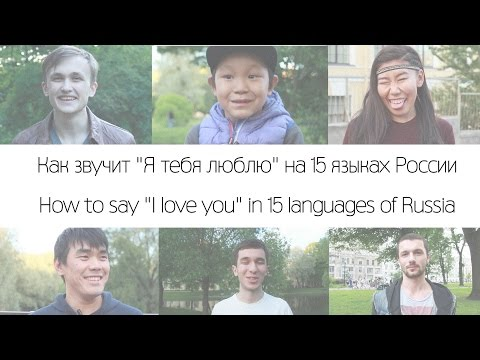 """I love you"" in 15 languages of Russia  / ""Te amo"" en 15 idiomas de Rusia"