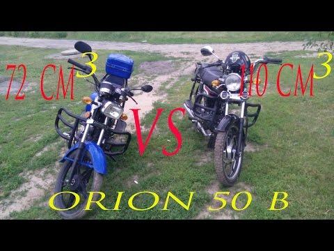 №81 СРАВНЕНИЕ  МОПЕДОВ ORION 50B(110) VS ORION 50 B (72) | Ekshen. TV.