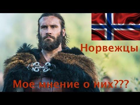 Норвежские мужчины! Что я о них думаю?