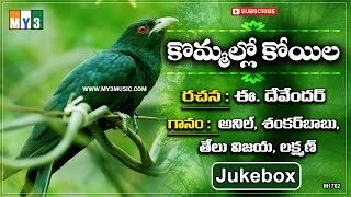 Top Telugu Folk Songs - Kommallo Koyila - Most Popular Telugu Folk Songs In Latest