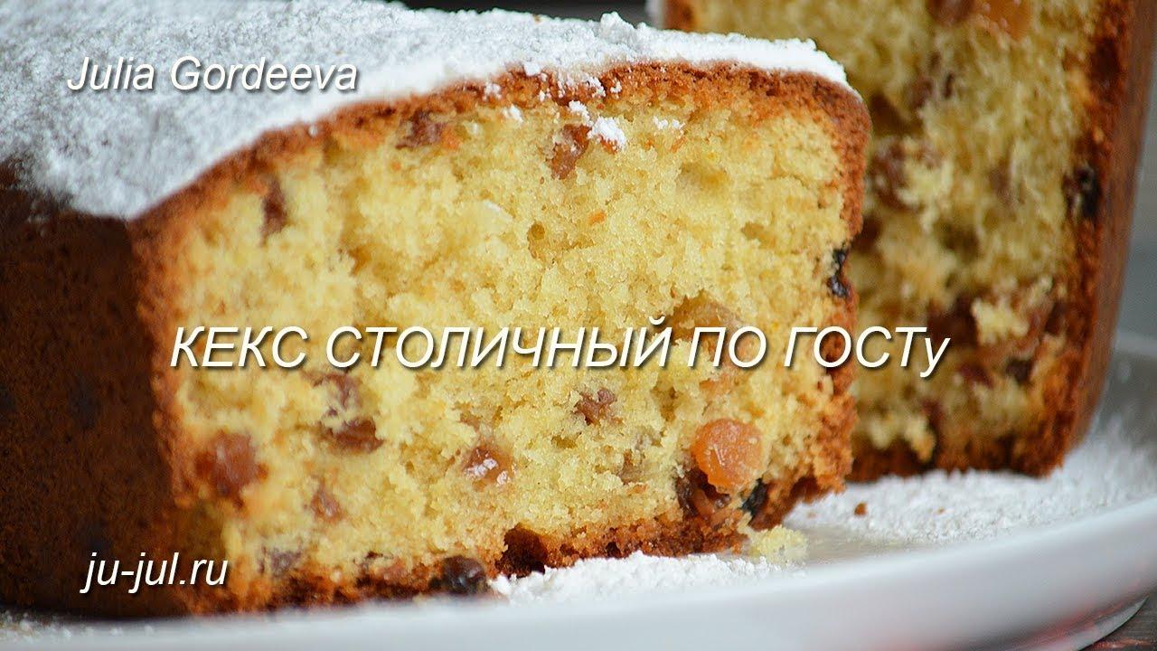 Кекс с изюмом рецепт по госту с пошагово